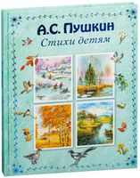 А.С.Пушкин. Стихи детям