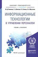 Информационные технологии в управлении персоналом