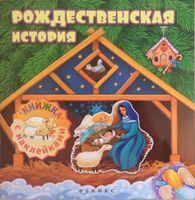 Рождественская история. Книжка с наклейками