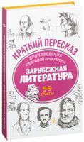 Зарубежная литература. 5-9 классы. Произведения школьной программы