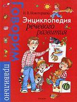 Энциклопедия речевого развития