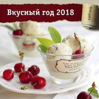 """Календарь настенный """"Вкусный год"""" (2018)"""
