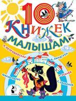 10 книжек малышам (Комплект из 10 книг)