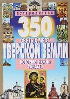 350 святых мест Тверской земли, которые нужно увидеть