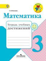 Математика. 3 класс. Тетрадь учебных достижений