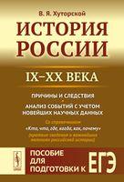 История России IX–XX века. Пособие для подготовки к ЕГЭ