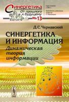 Синергетика и информация. Динамическая теория информации (м)