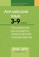 Английский язык. 3-9 классы. Примерное календарно-тематическое планирование. 2018/2019 учебный год. Электронная версия
