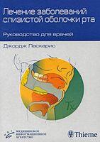 Лечение заболеваний слизистой оболочки рта. Руководство для врачей