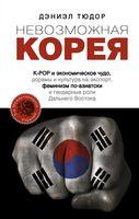 Невозможная Корея
