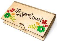 """Подарочная коробка """"Поздравляю"""" (арт. КД-2)"""