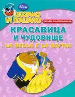 La Bella e la Bestia: Leggiamo in italiano
