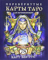 Перевернутые карты Таро для начинающих (+ 78 карт)