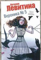 Вероника №5 (м)
