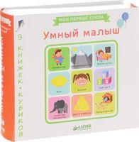9 книжек-кубиков. Умный малыш