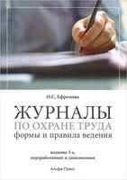 Журналы по охране труда. Формы и правила ведения