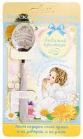 """Ложка чайная металлическая на открытке """"Любимый крестник"""" (137 мм)"""