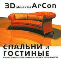 3D объекты ArCon. Спальни и гостиные
