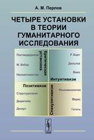 Четыре установки в теории гуманитарного исследования