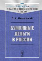 Бумажные деньги в России (м)