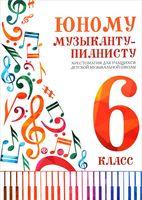 Юному музыканту-пианисту. 6 класс. Хрестоматия для учащихся детской музыкальной школы