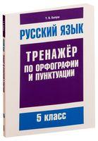 Русский язык. Тренажер по орфографии и пунктуации. 5 класс