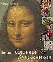 Большой словарь художников. От А до Я