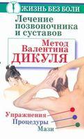 Лечение позвоночника и суставов. Метод Валентина Дикуля. Упражнения. Процедуры. Мази