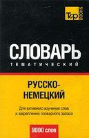 Русско-немецкий тематический словарь (9000 слов)