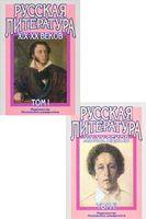 Русская литература XIX-XX веков (в двух томах)