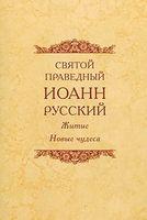 Святой праведный Иоанн Русский. Житие. Новые чудеса