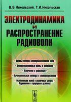 Электродинамика и распространение радиоволн