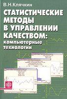 Статистические методы в управлении качеством: компьютерные технологии