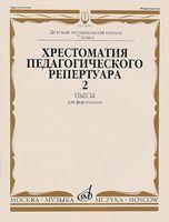 Хрестоматия педагогического репертуара. Выпуск 2. Пьесы для фортепиано. 7 класс