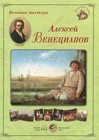 Алексей Венецианов. Великие мастера