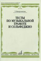 Тесты по музыкальной грамоте и сольфеджио. 1-7 классы
