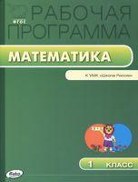 Математика. 1 класс. Рабочая программа к УМК М. И. Моро