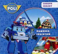 Робокар Поли и его друзья. Машинки-спасатели