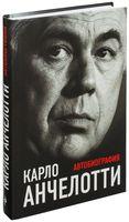 Карло Анчелотти. Автобиография