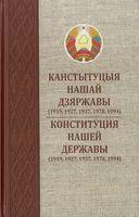 Зборнік. Канстытуцыя Рэспублікі Беларусь