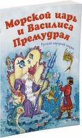 Морской царь и Василиса Премудрая