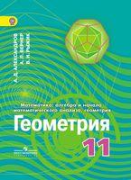 Математика: алгебра и начала математического анализа, геометрия. Геометрия. 11 класс. Учебник