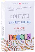 """Контуры универсальные """"Decola. Гламур"""" (4 цвета)"""
