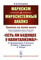 Марксизм и миросистемный анализ. Заметки на полях книги «Есть ли будущее у капитализма?»