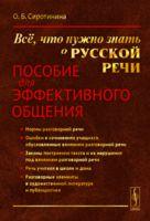 Все, что нужно знать о русской речи. Пособие для эффективного общения (м)