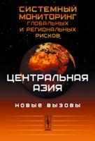 Системный мониторинг глобальных и региональных рисков. Центральная Азия. Новые вызовы