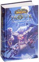 World of Warcraft. Извилистый путь