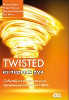 Twisted из первых рук