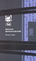 Гоголь и черт