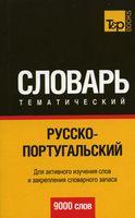 Русско-португальский тематический словарь